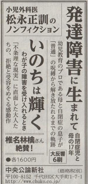 読売新聞サンヤツ広告に登場!