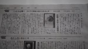 読売新聞の書評に登場!
