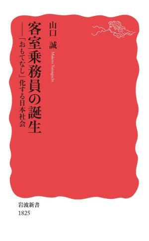 客室乗務員の誕生: 「おもてなし」化する日本社会
