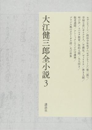 大江健三郎全小説 第3巻 (大江健三郎 全小説)