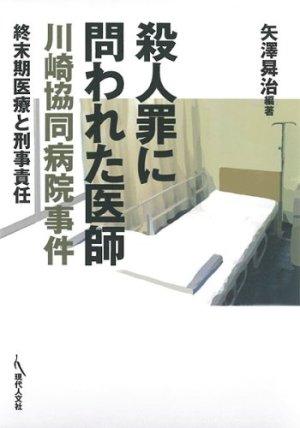 殺人罪に問われた医師 川崎協同病院事件 — 終末期医療と刑事責任