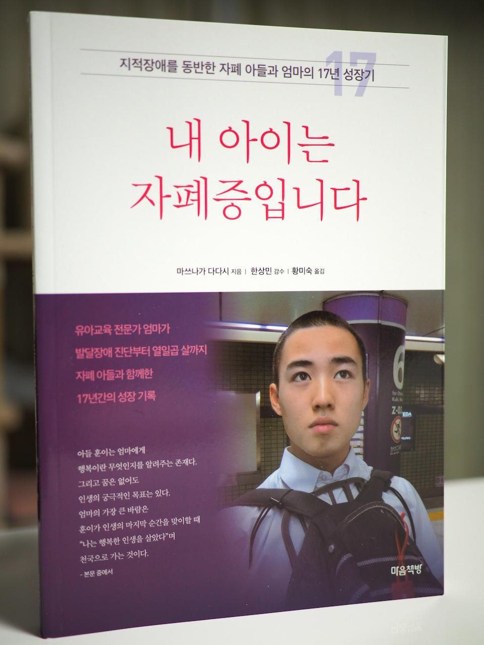 『発達障害に生まれて』(韓国語版)