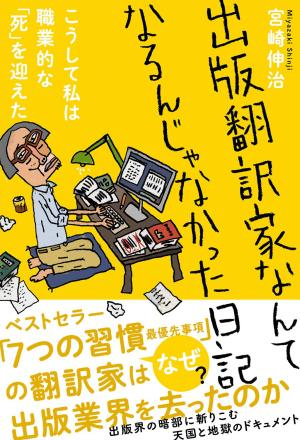 出版翻訳家なんてなるんじゃなかった日記(宮崎 伸治)