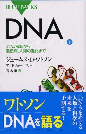 DNA (下)―ゲノム解読から遺伝病、人類の進化まで