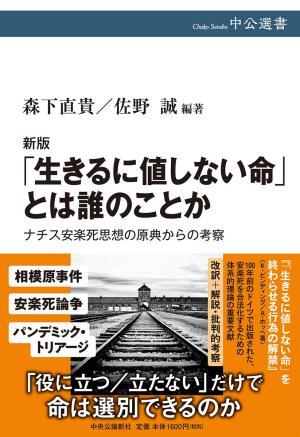 新版-「生きるに値しない命」とは誰のことか-ナチス安楽死思想の原典からの考察
