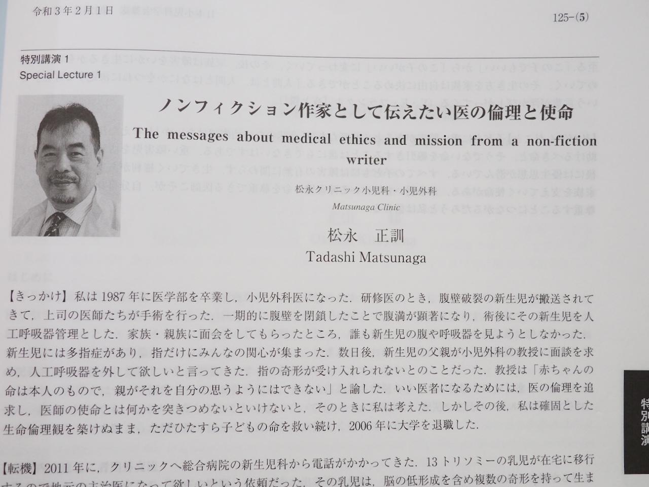 日本小児科学会・特別講演
