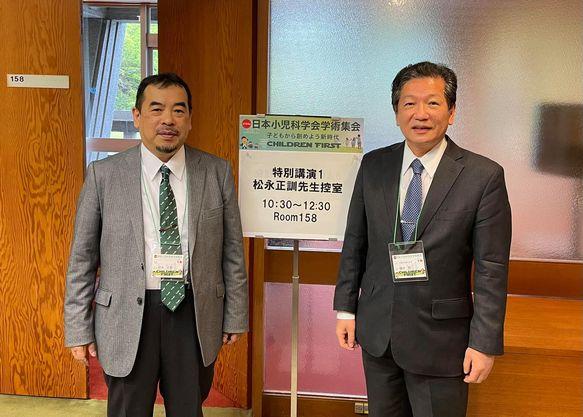 京都へ 日本小児科学会