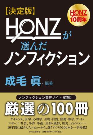 決定版-HONZが選んだノンフィクション