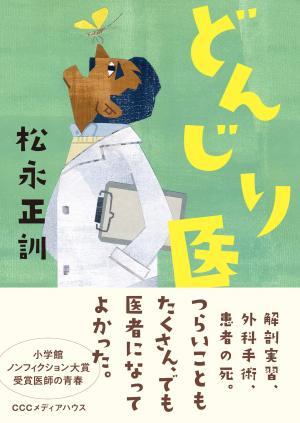 『どんじり医』