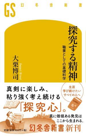 探究する精神 職業としての基礎科学 (幻冬舎新書
