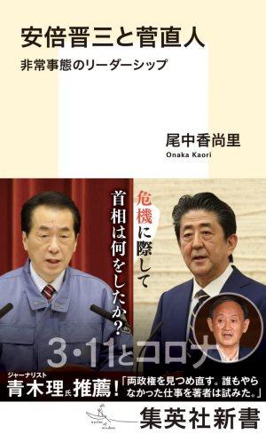 安倍晋三と菅直人 非常事態のリーダーシップ